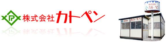 株式会社カトペン